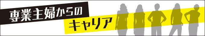 日経ウーマンオンライン過去記事